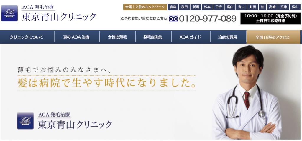 東京青山クリニックの公式ページ