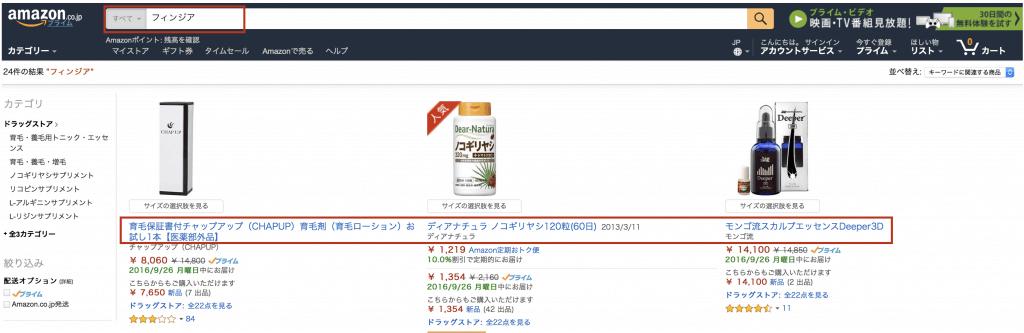 Amazonでフィンジアを検索した結果