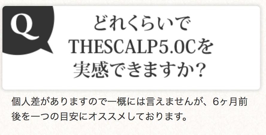 ザスカルプ5.0Cの効果を実感するまでの期間