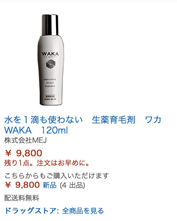 WAKAのAmazon価格