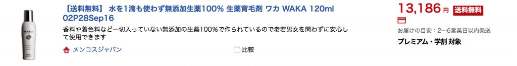 WAKAの楽天価格