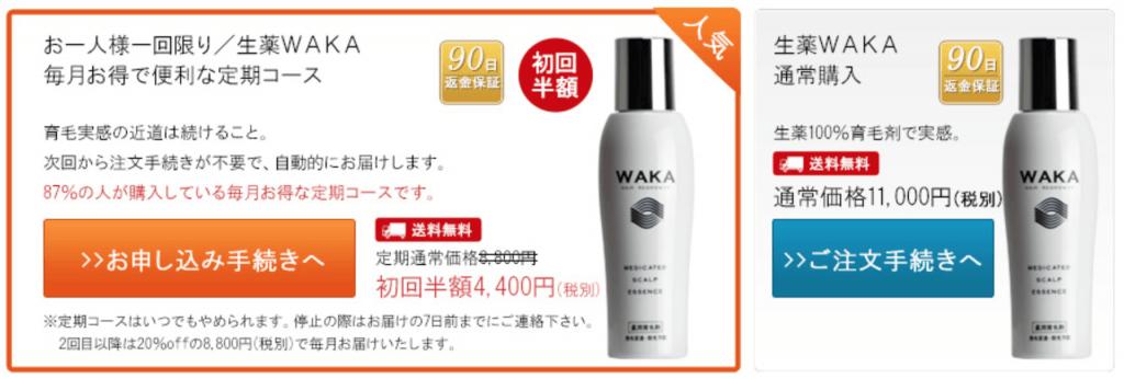 WAKAの公式ページの価格