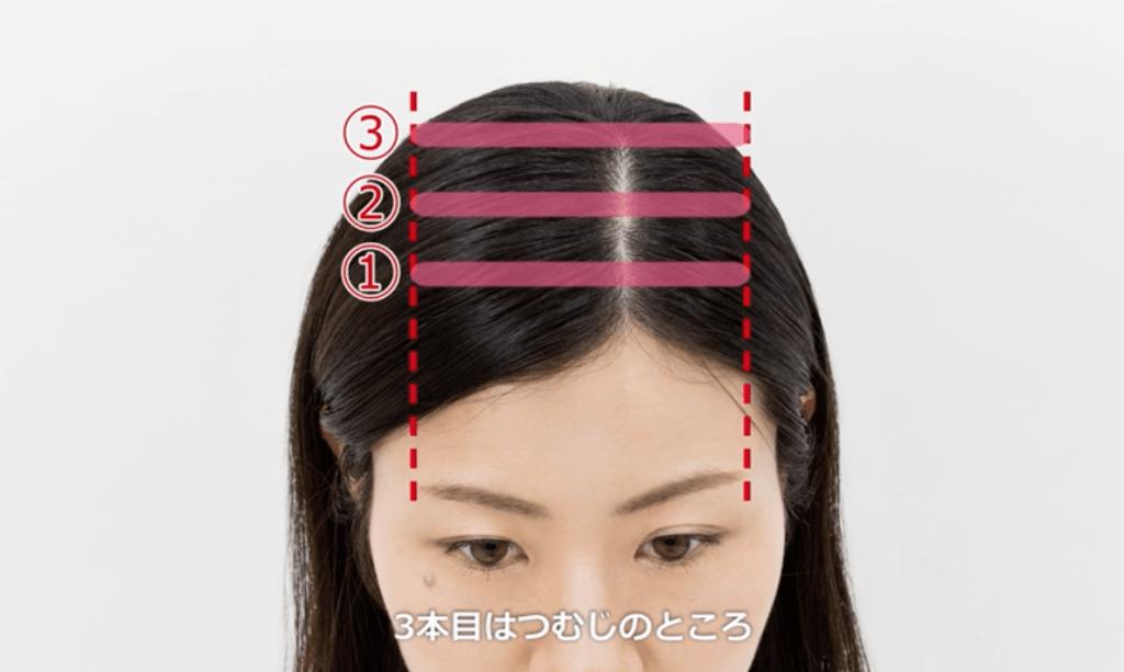 マイナチュレの使用手順「マイナチュレを頭皮につける」