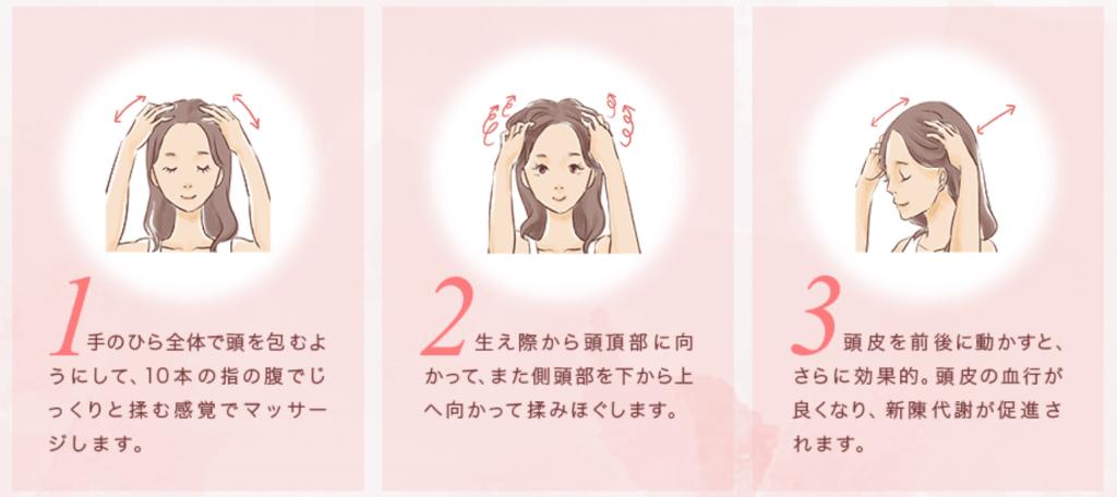 マイナチュレの使用手順「頭皮マッサージをする」
