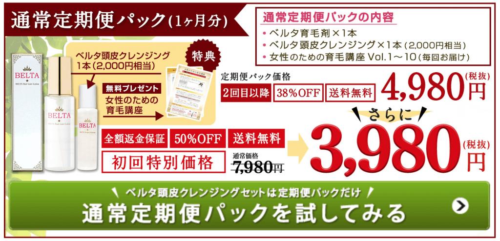 ベルタヘアローションの公式ページの価格