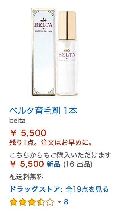 ベルタヘアローションのAmazon価格