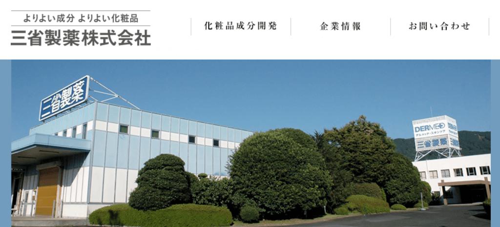 三省製薬株式会社の公式ページ
