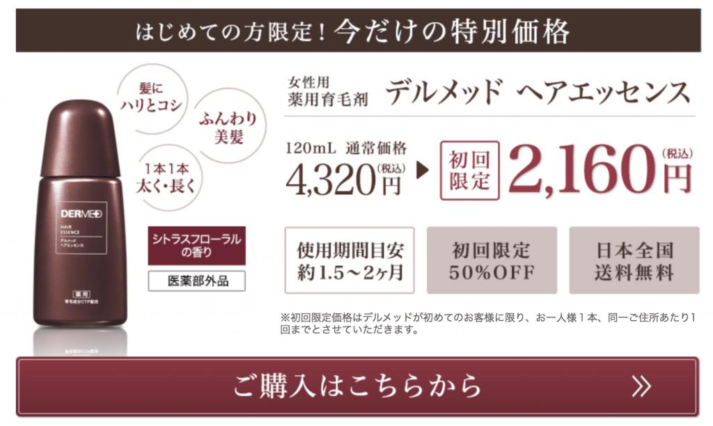 デルメッドヘアエッセンスの公式ページの価格