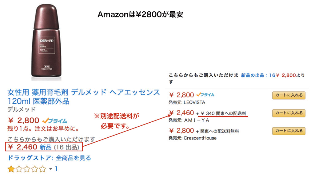 デルメッドヘアエッセンスのAmazon価格