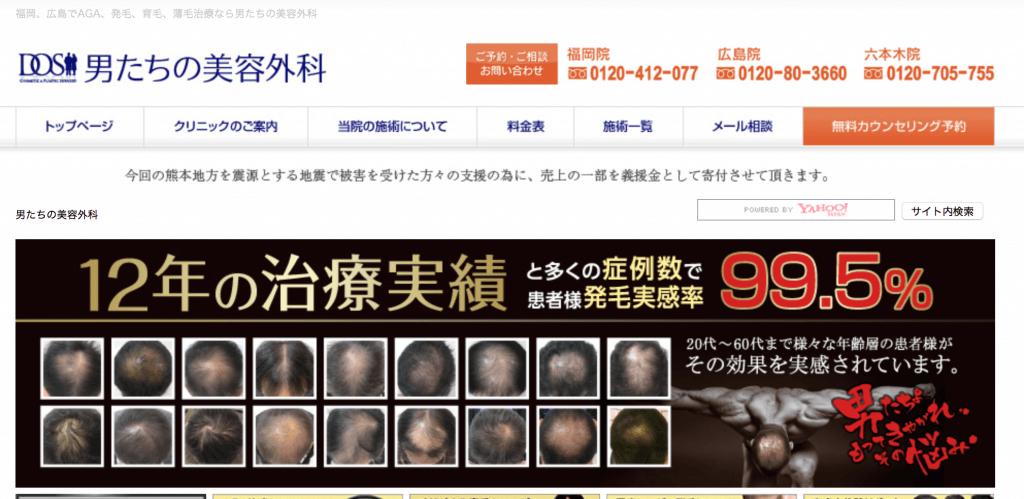 男たちの美容外科の公式ページ