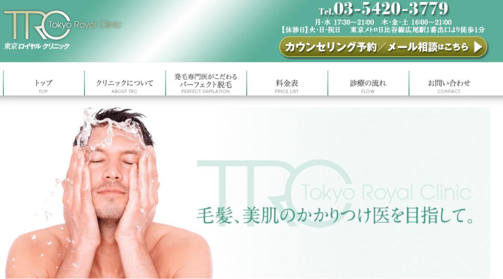 東京ロイヤルクリニックの公式ページ