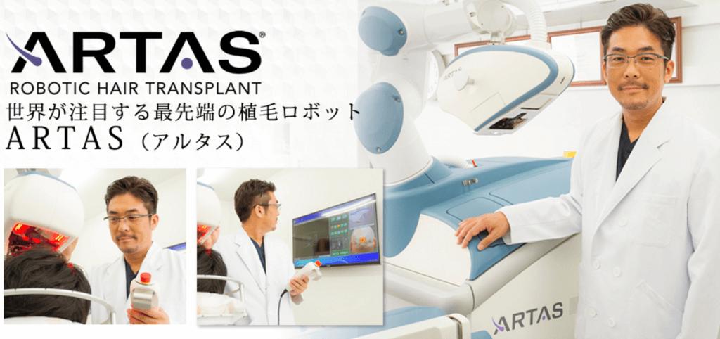 ARTAS植毛のイメージ