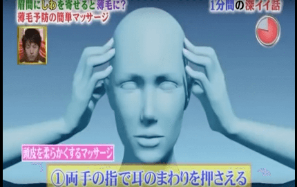 頭皮マッサージ「両手の指で耳のまわりを押さえる」