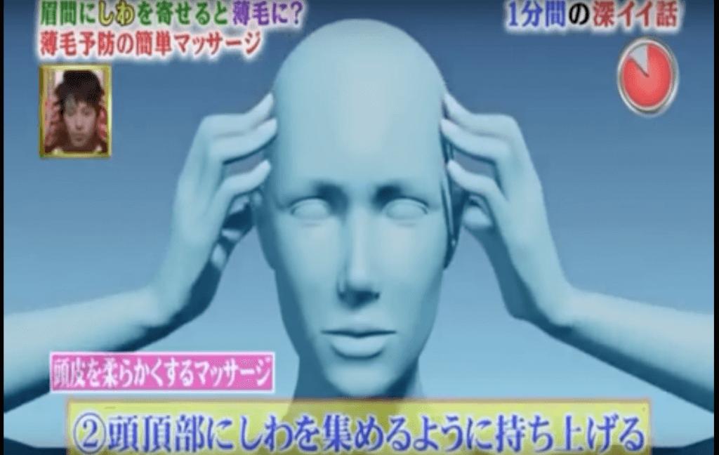 頭皮マッサージ「頭頂部にしわを集めるように持ち上げる」