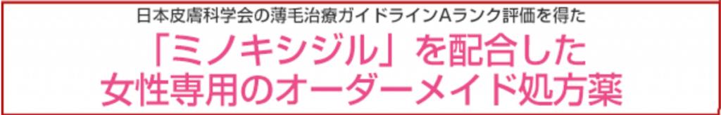 東京青山クリニックのオーダーメード処方薬