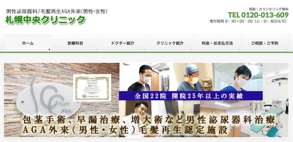 札幌中央クリニックの公式ページ