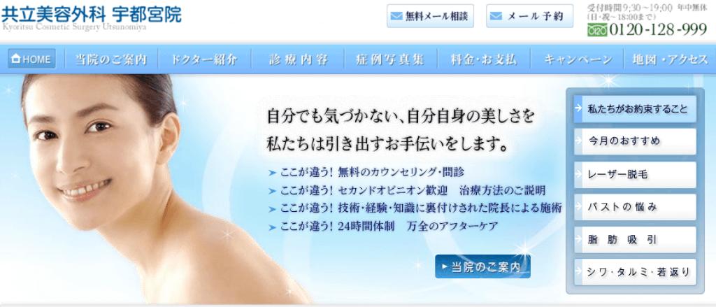共立美容外科の公式ページ
