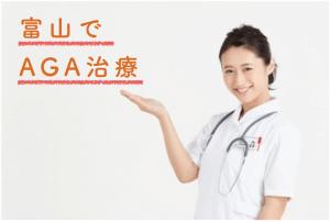 富山でAGA・薄毛治療ができる唯一のおすすめのクリニック