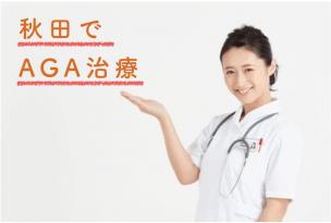 秋田でAGA・薄毛治療ができるおすすめのクリニック2選