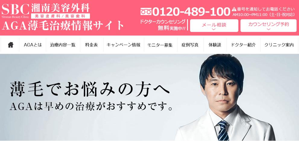 湘南美容外科の公式ページ