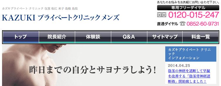 KAZUKI プライベートクリニックの公式ページ