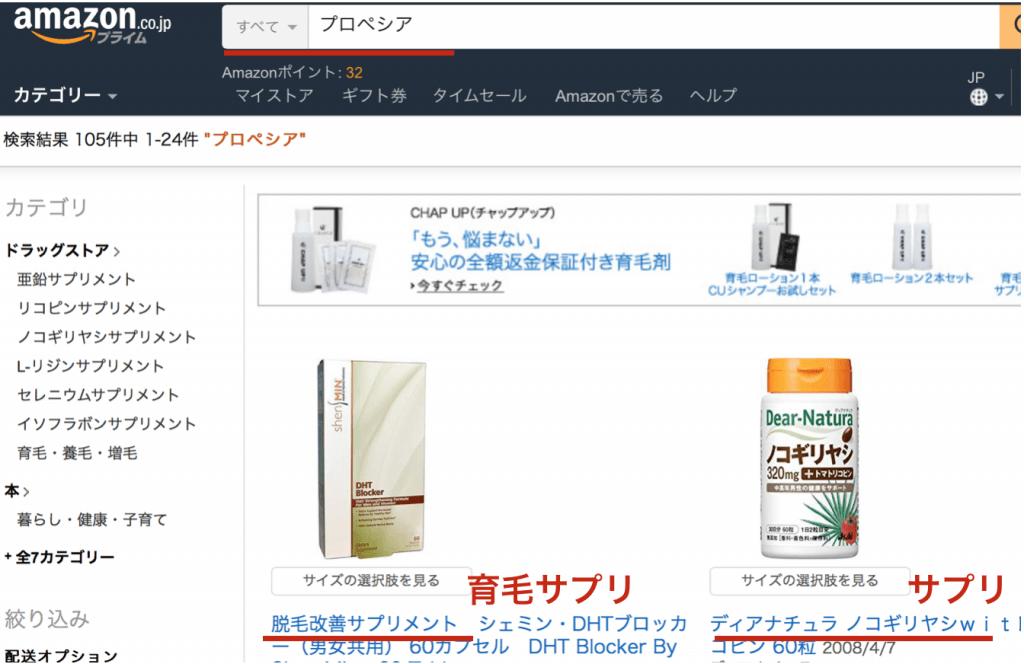 Amazonでプロペシアを検索した場合