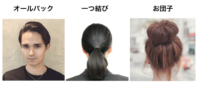 髪型のイメージ