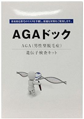 AGAドックのイメージ