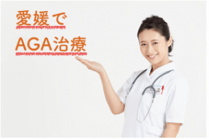 愛媛でAGA・薄毛治療ができるおすすめのクリニック2選