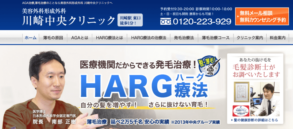 川崎中央クリニックの公式ページ