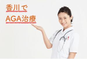 香川でAGA・薄毛治療ができる唯一のおすすめクリニック