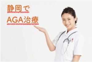静岡でAGA・薄毛治療ができるおすすめのクリニック4選
