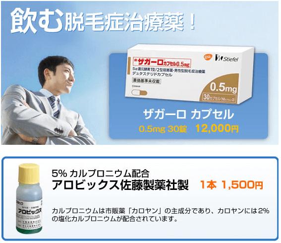 コムロクリニックで処方している薄毛治療薬