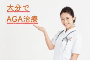 大分でAGA・薄毛治療ができるおすすめクリニック2選