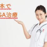熊本でAGA・薄毛治療ができる唯一のおすすめクリニック