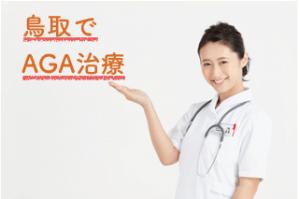 鳥取でAGA・薄毛治療ができる唯一おすすめのクリニック