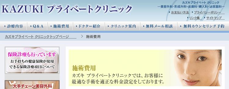 KAZUKIプライベートクリニックの公式ページ