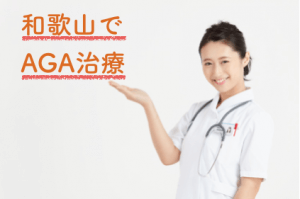 和歌山でAGA・薄毛治療ができる唯一おすすめのクリニック