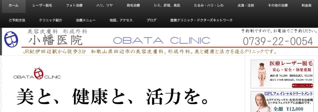 小幡医院の公式ページ