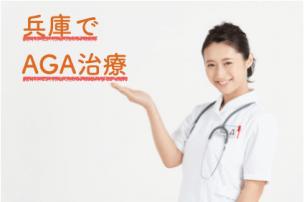 兵庫でAGA・薄毛治療ができるおすすめクリニック2選