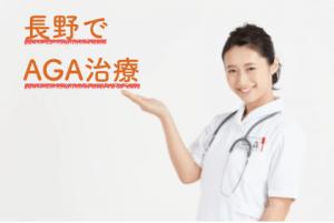長野でAGA・薄毛治療ができるおすすめクリニック2選