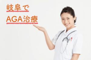 岐阜でAGA・薄毛治療ができる唯一のおすすめクリニック