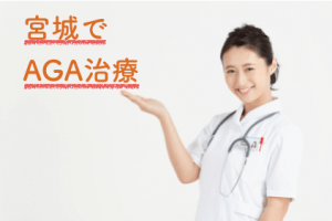 宮城でAGA・薄毛治療ができるおすすめクリニック3選