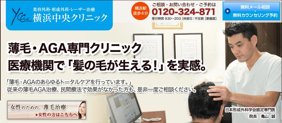 横浜中央クリニックの公式ページ