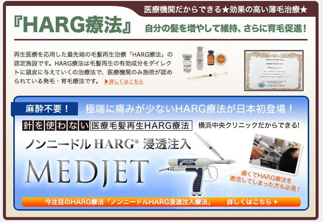横浜中央クリニックのHARG療法