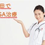 町田でAGA・薄毛治療ができるおすすめのクリニック3選
