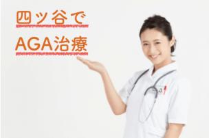 四ッ谷でAGA・薄毛治療ができるおすすめのクリニック2選