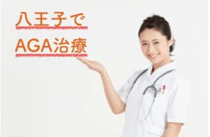 八王子でAGA・薄毛治療ができる唯一のおすすめクリニック