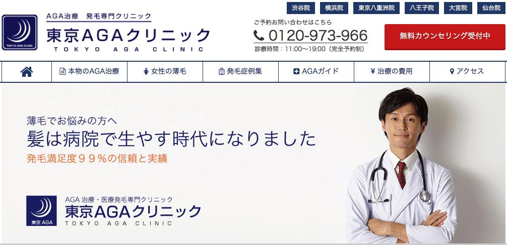 東京AGAクリニックの公式ページ