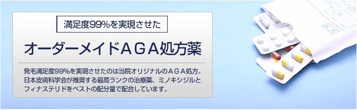 東京AGAクリニックのオーダーメイドAGA治療薬